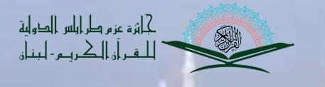 جائزة عزم طرابلس الإصدار الأول 2017