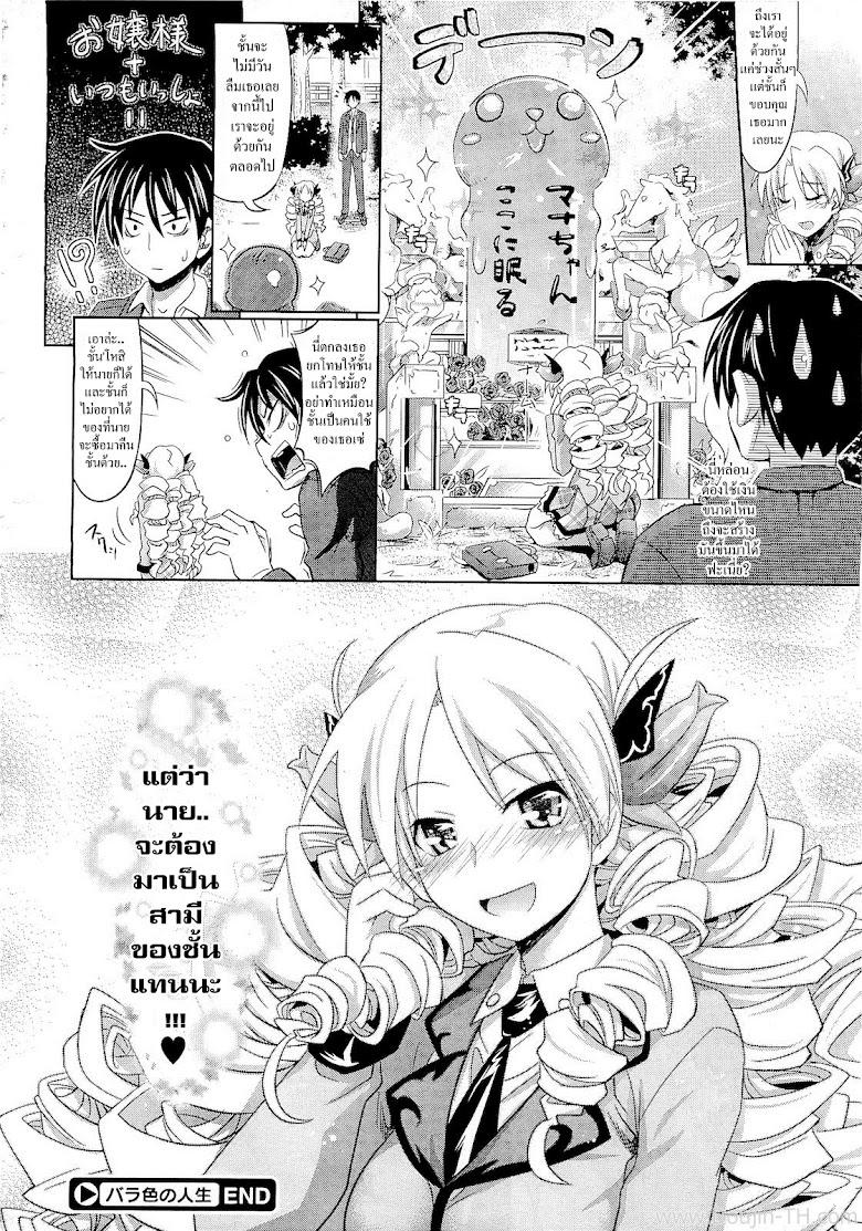 ทางรักโรยกลีบกุหลาบ - หน้า 22