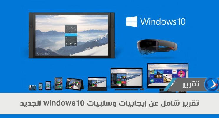 تقرير شامل عن إيجابيات وسلبيات windows10 الجديد