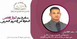مسطرة بيع أموال القاصر المنقولة في التشريع المغربي