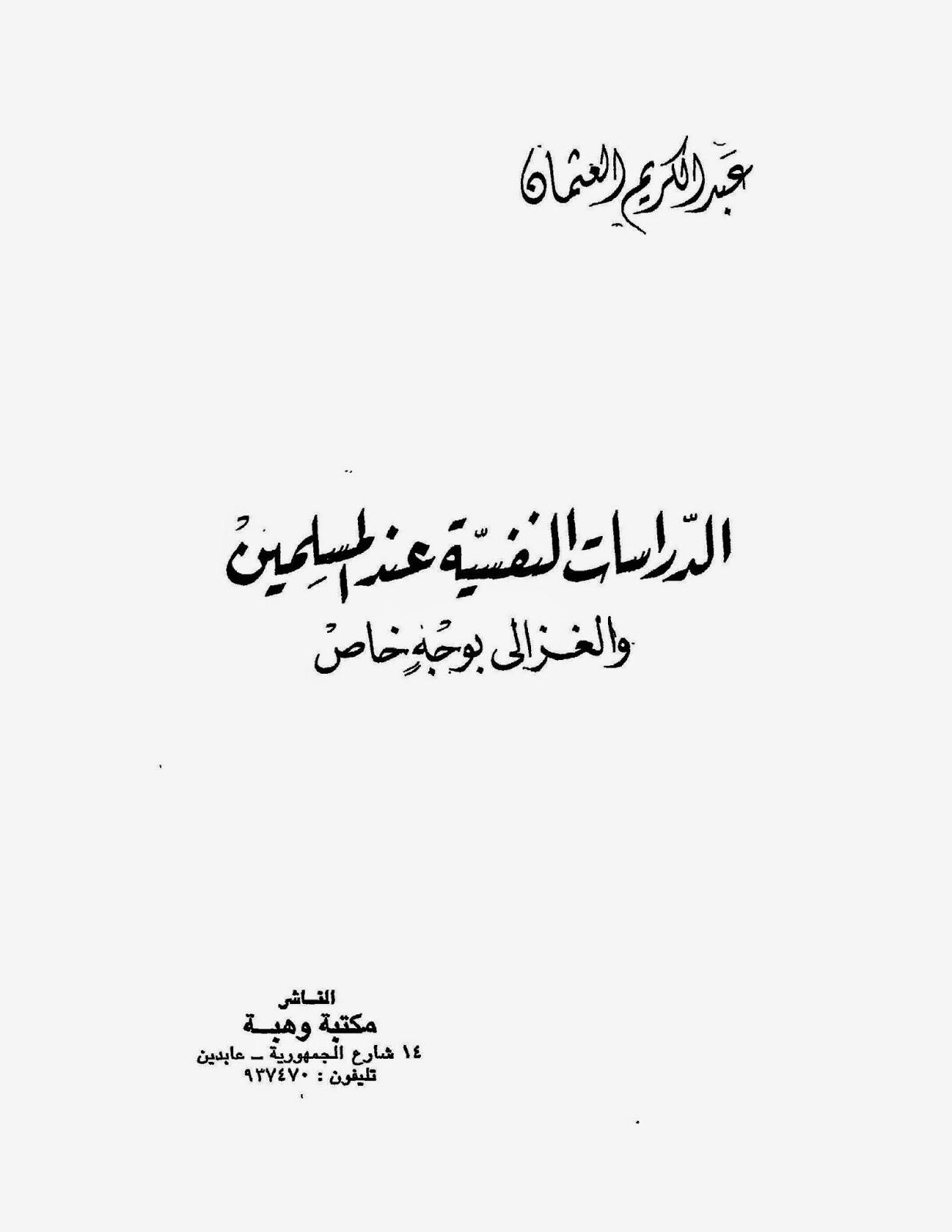 الدراسات النفسية عند المسلمين والغزالي بوجه خاص لـ عبد الكريم العثمان