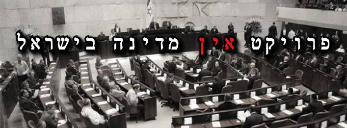 פרויקט אין מדינה בישראל