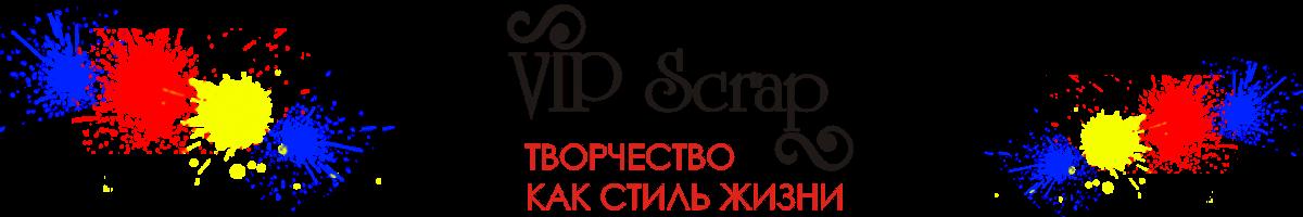 Официальный блог VipScrap.ru ТВОРЧЕСТВО КАК СТИЛЬ ЖИЗНИ