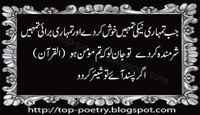 Al-Quran-Pak-Islamic-Mobile-Sms-Urdu