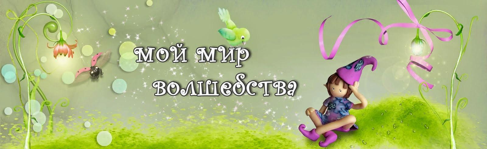 мой мир волшебства