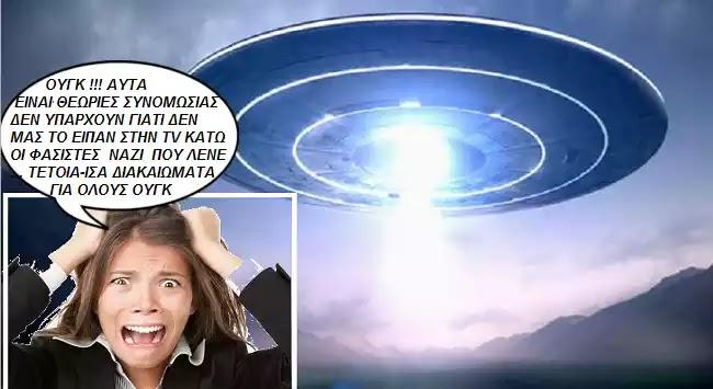 Η ύπαρξη UFO έχει αποδειχθεί πέραν πάσης αμφιβολίας, παραδέχεται πρώην επικεφαλής του Πενταγώνου!!