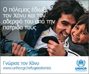 Παγκόσμια Ημέρα Προσφύγων 2015