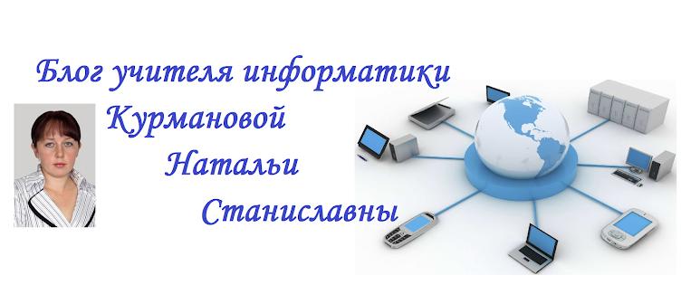 Блог учителя информатики Курмановой Натальи Станиславны