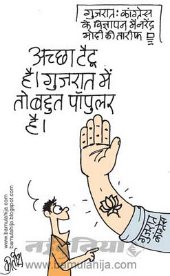 narendra modi cartoon, congress cartoon, gujrat, indian political cartoon, election 2014 cartoons