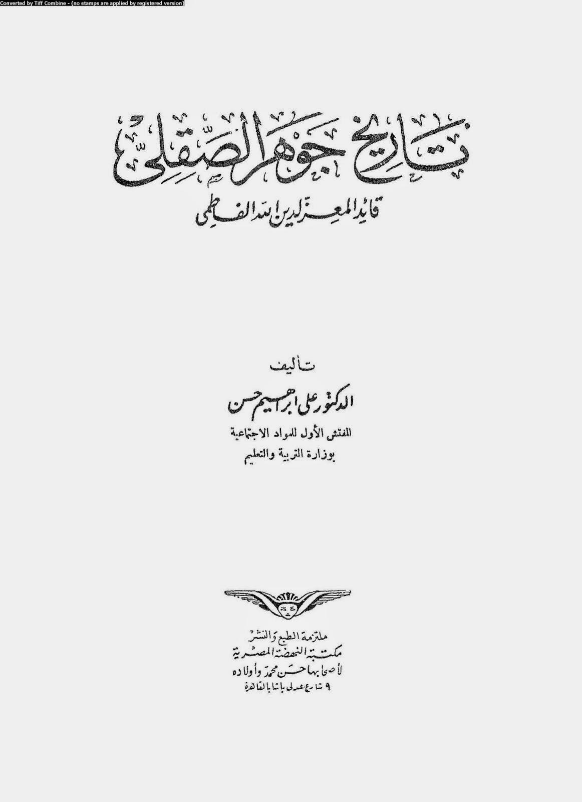 تاريخ جوهر الصقلي لـ الدكتور علي إبراهيم حسن