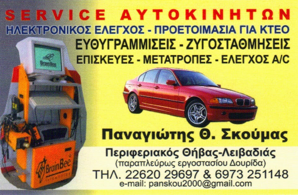 SERVICE ΑΥΤΟΚΙΝΗΤΩΝ