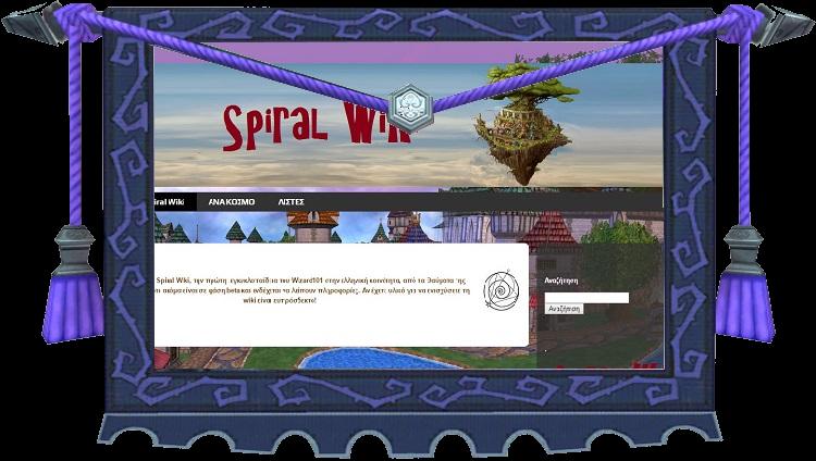 🌟 Spiral Wiki 🌟