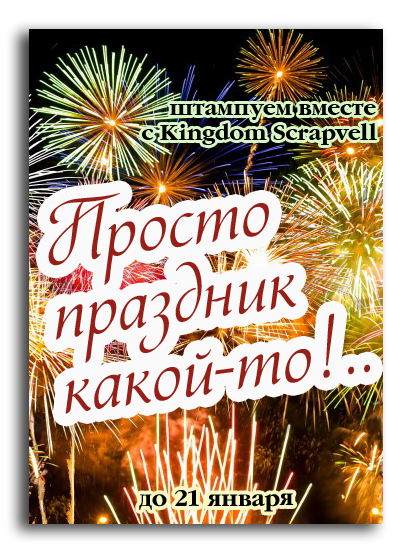 http://scrapvell.blogspot.ru/2014/12/magic-of-stamp-30-kingdom-scrapvell.html