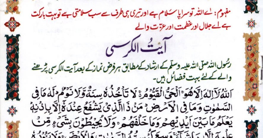 namaz with translation in urdu pdf