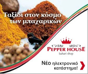 pepperhouse