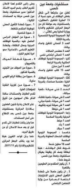 مستشفيات جامعة عين شمس  فرص عمل لذوى الاحتياجات الخاصة نسبة الـــــ 5 %
