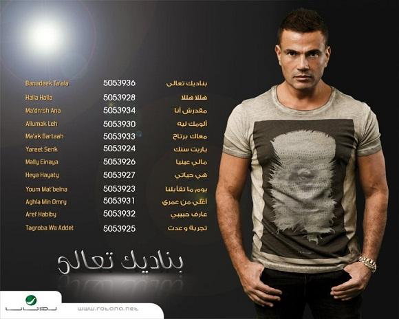البوم عمرو دياب ٢٠١٩