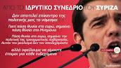 OXI ΤΗΣ ΠΛΕΙΟΨΗΦΙΑΣ THΣ ΚΕ ΤΟΥ ΣΥΡΙΖΑ ΣΤΟ ΝΕΟ ΜΝΗΜΟΝΙΟ