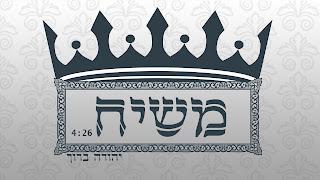 יהודה ברוך - משיח