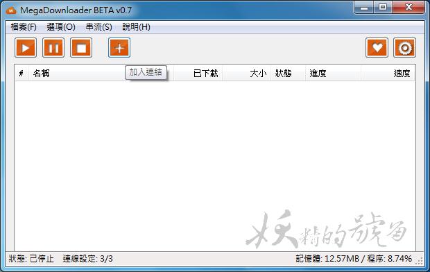 %E5%9C%96%E7%89%87+003 - Mega Downloader:MEGA專屬的檔案下載器
