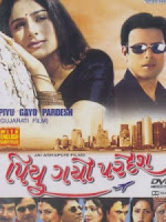 Piyu Gayo Pardesh Gujarati Movie