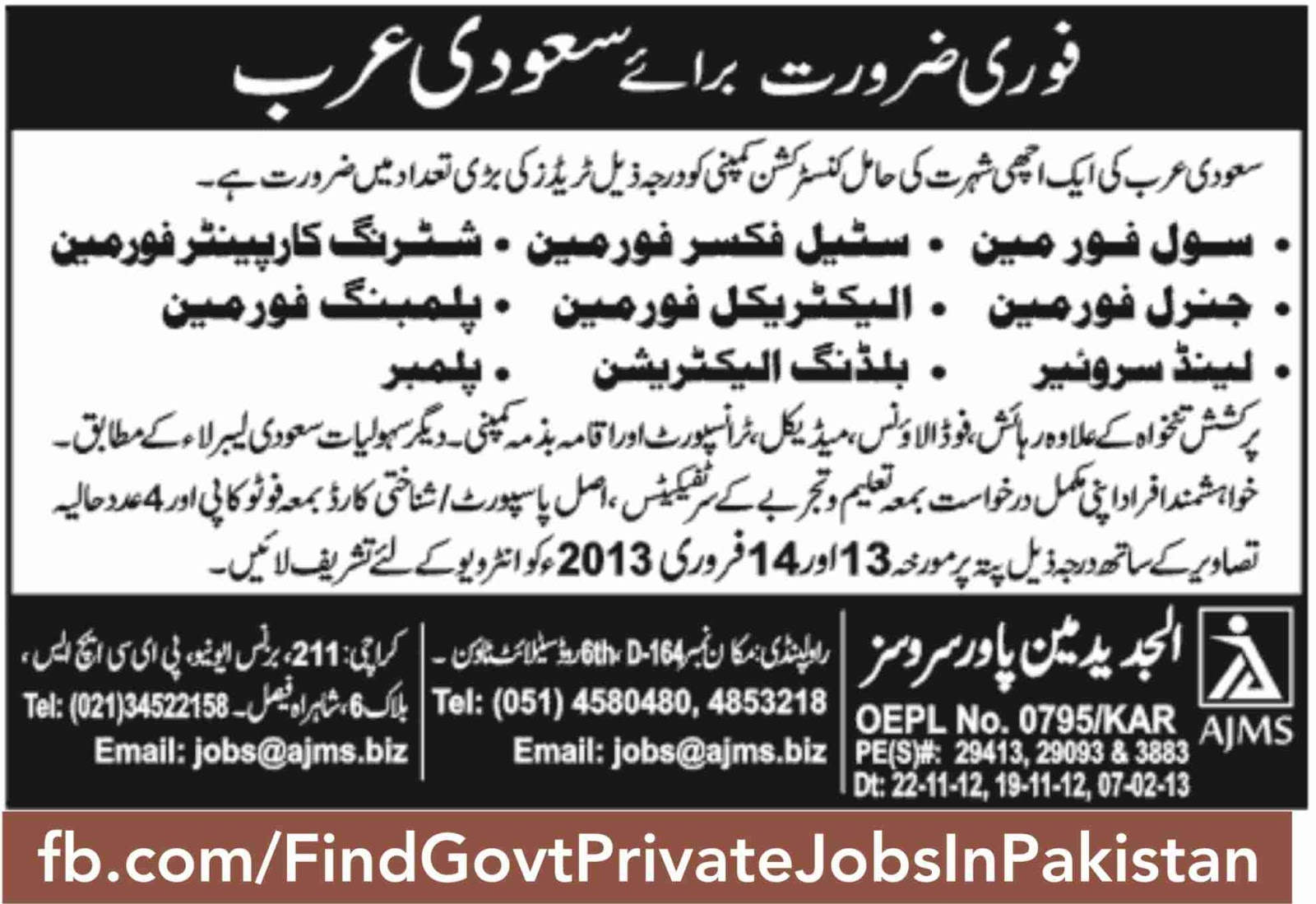 saudia arabia requried technical staff job ads sunday
