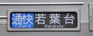 京王電鉄 通勤快速 若葉台行き2 7000系LED側面