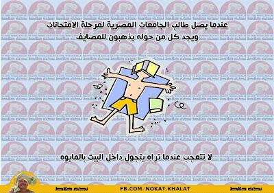 نكت مصرية مضحكة كاريكاتير مصرى مضحك 2013  %D9%86%D9%83%D8%AA+%D9%85%D8%B5%D8%B1%D9%8A%D8%A9+%28150%29