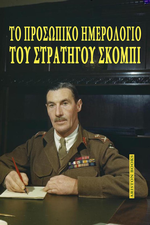 ΗΜΕΡΟΛΟΓΙΟ ΣΚΟΜΠΙ