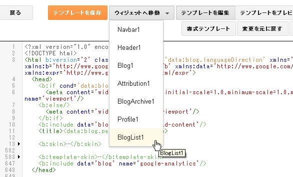 HTMLテンプレートの修正部分を見つける