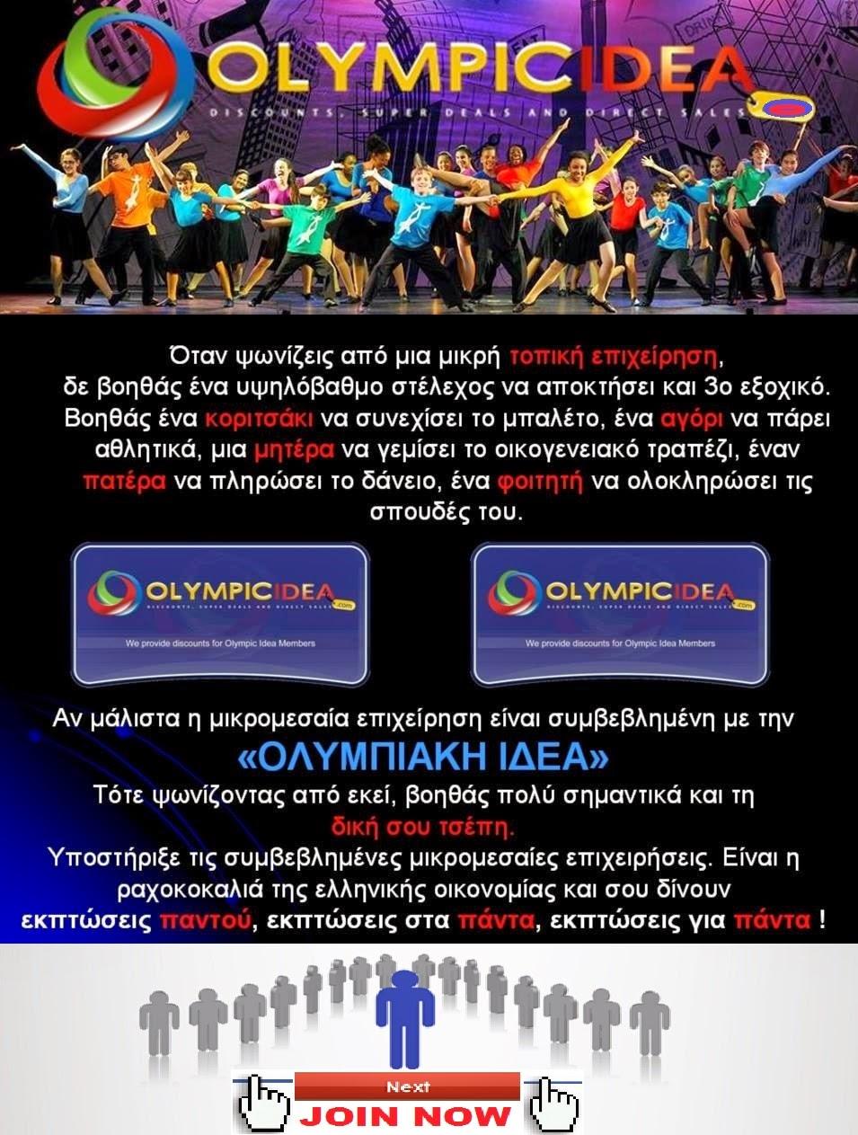 Olympic idea : Η δική σας online επιχείρηση