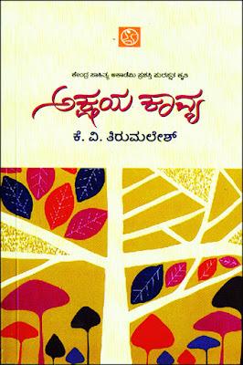 http://www.navakarnataka.com/akshaya-kavya