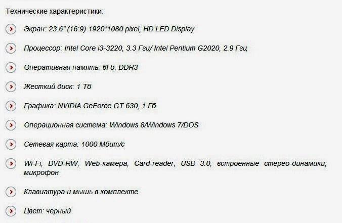 характеристики моноблока iRU AIO 504
