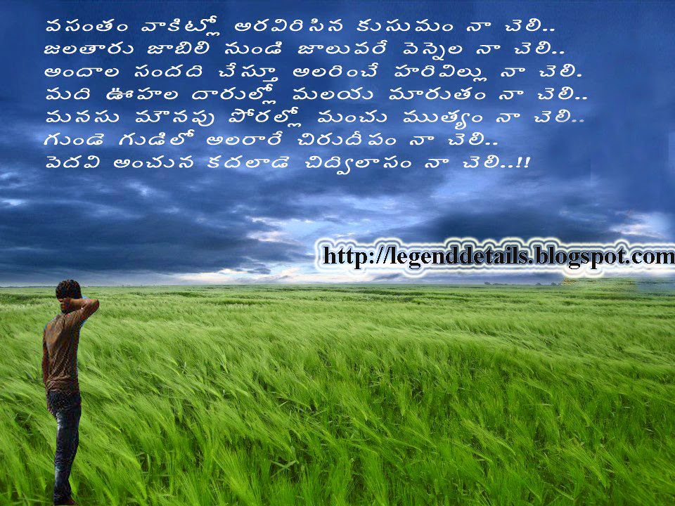 Deep Love Quotes For Her In Hindi : Deep Love Quotes Legendary Quotes : Telugu Quotes English Quotes ...