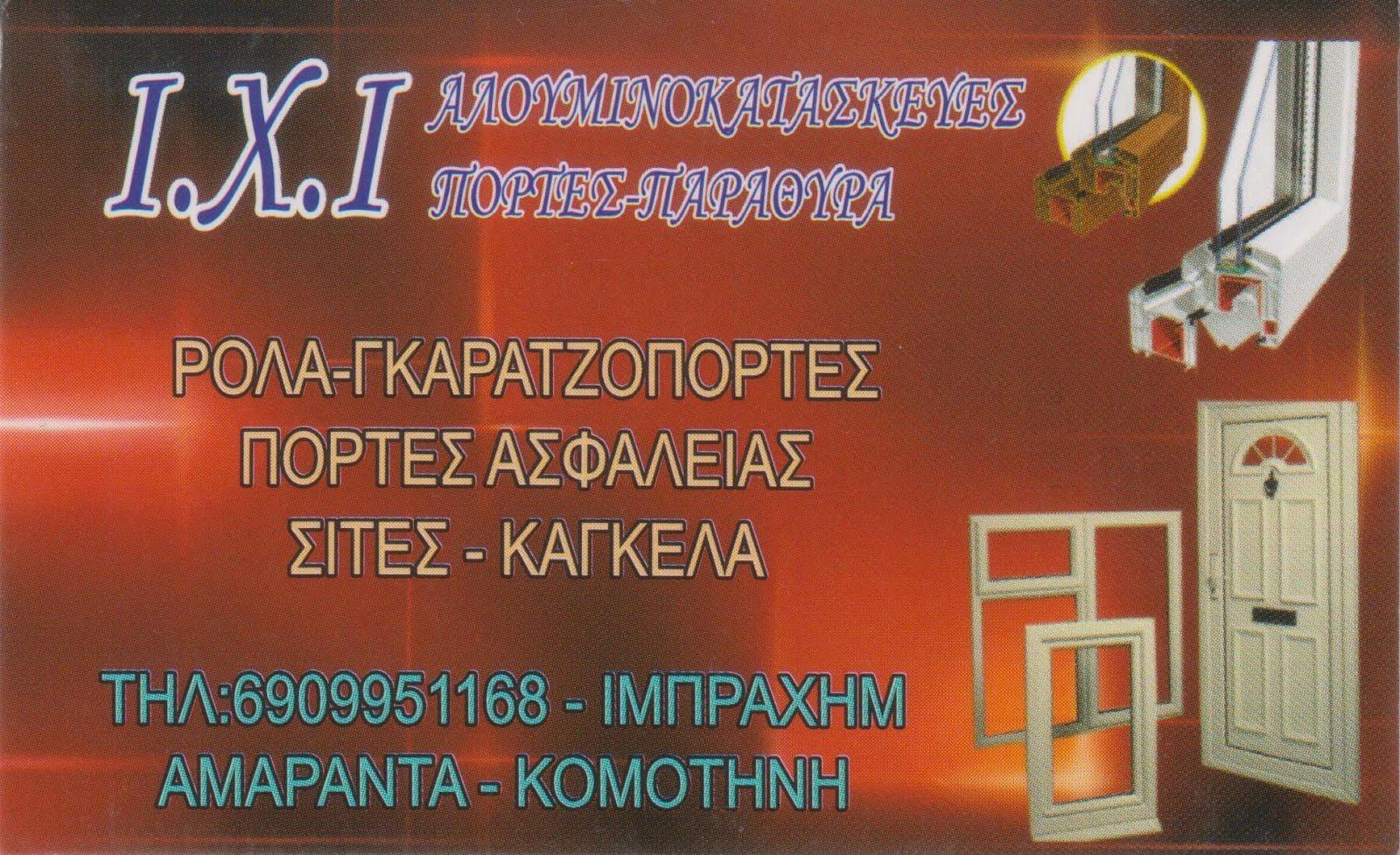 ΑΛΟΥΜΙΝΟΚΑΤΑΣΚΕΥΕΣ