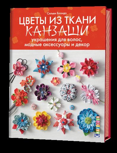 Цветы из ткани: Канзаши