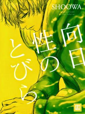 [Obrazek: Koujitsusei+no+tobira.jpg]