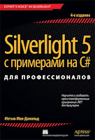  &#171;Silverlight 5    C#  &#187;