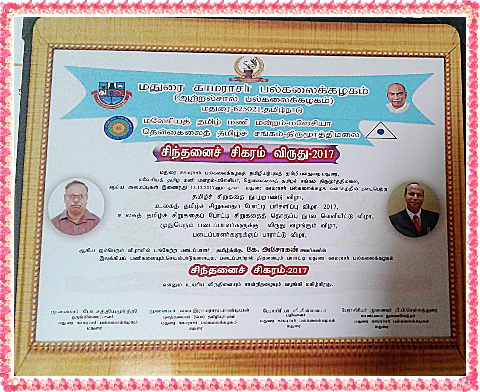 சிந்தனைச் சிகரம் விருது 2017