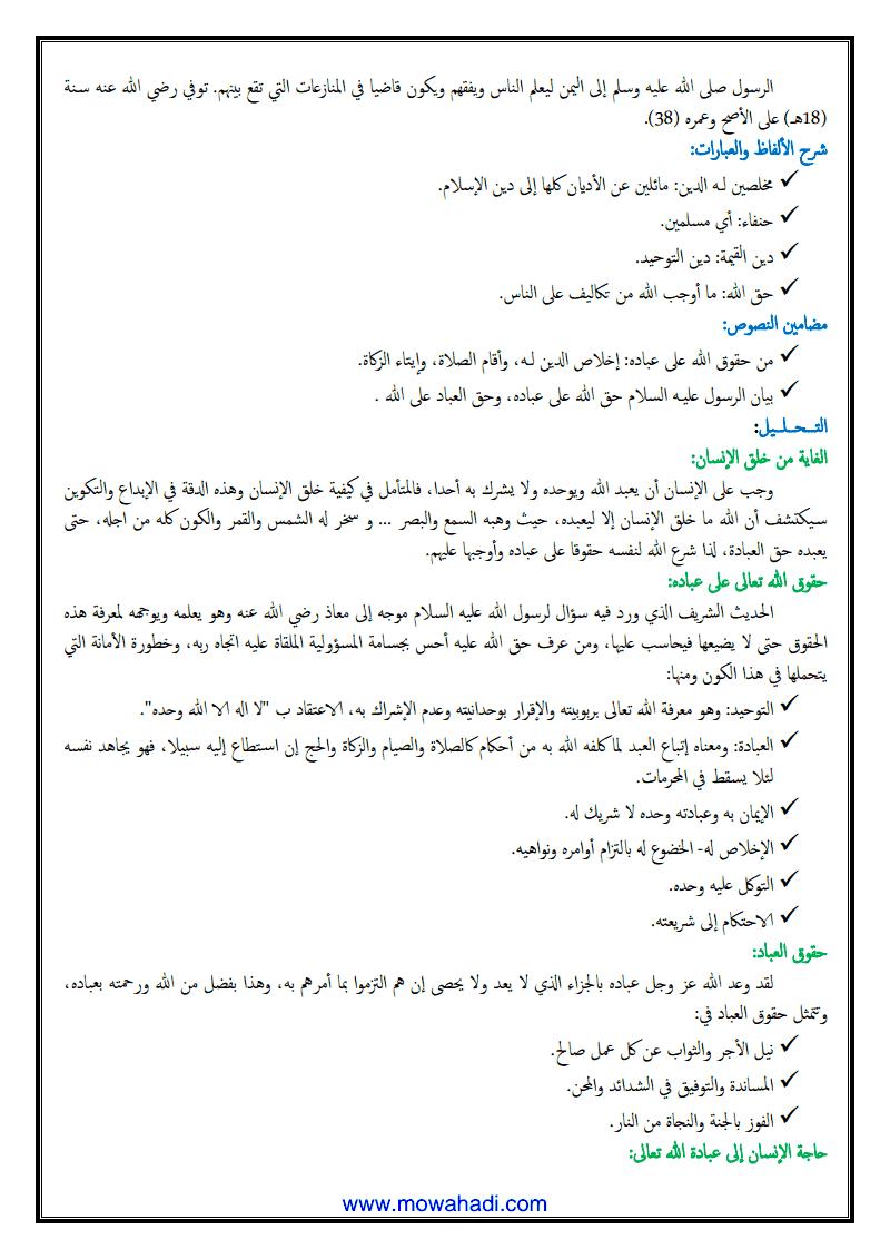 حق الله على العباد-1