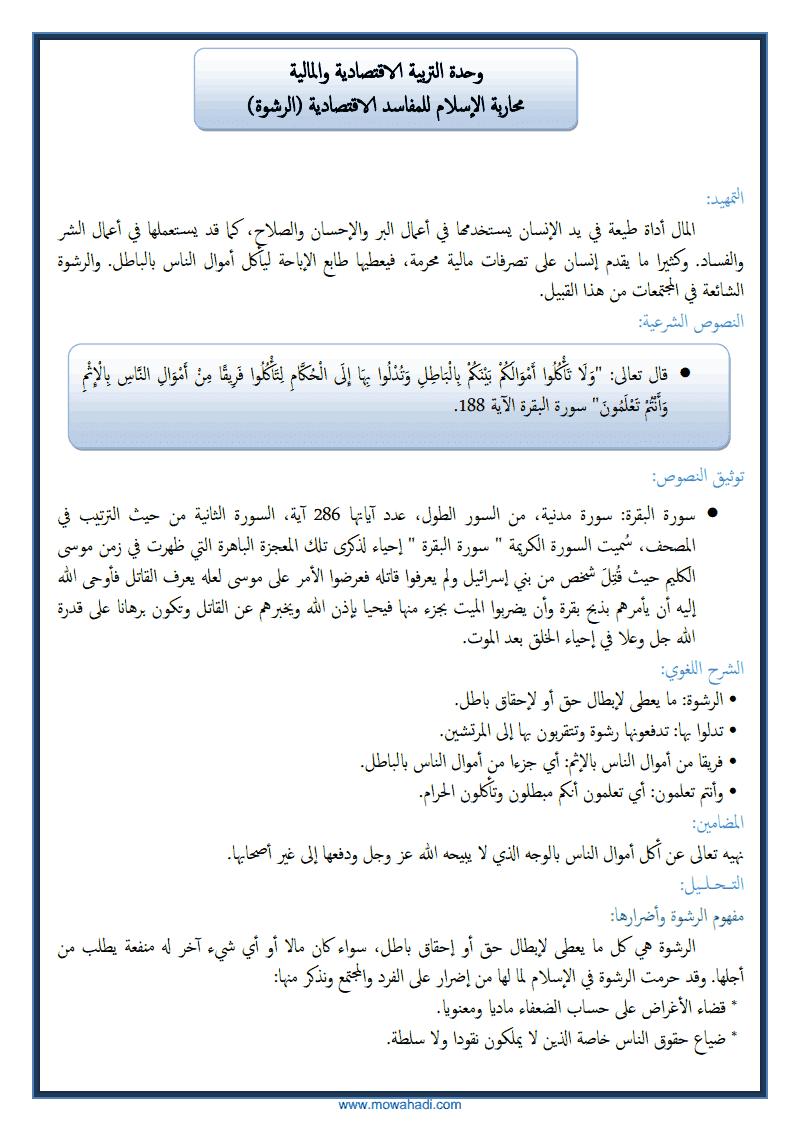 محاربة الاسلام للمفاسد الاجتماعية (الرشوة )