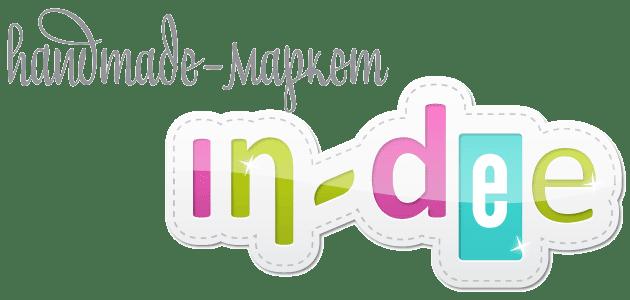 in-dee.ru - твой handmade маркет