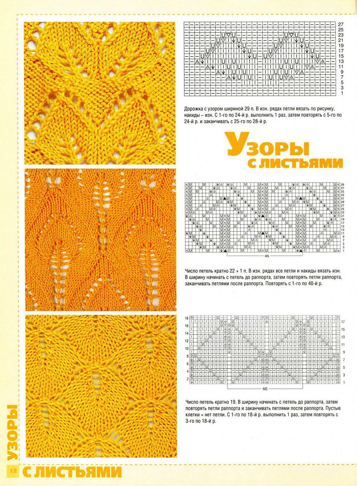 Листочки спицами со схемами