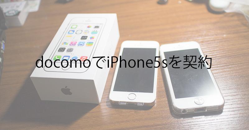 ドコモ回線をiPhone5sに変えました。