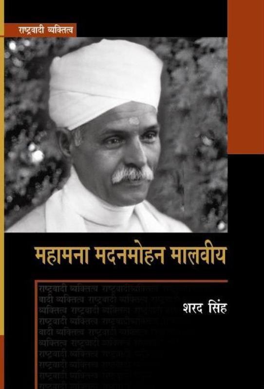 राष्ट्रवादी व्यक्तित्व : महामना मदनमोहन मालवीय, सामयिक प्रकाशन, जटवाड़ा, दरियागंज, नई दिल्ली