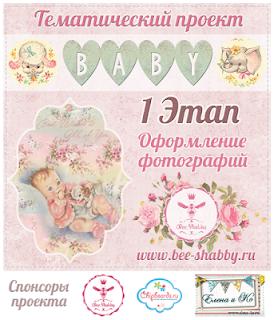 http://www.bee-shabby.ru/2015/09/baby_15.html