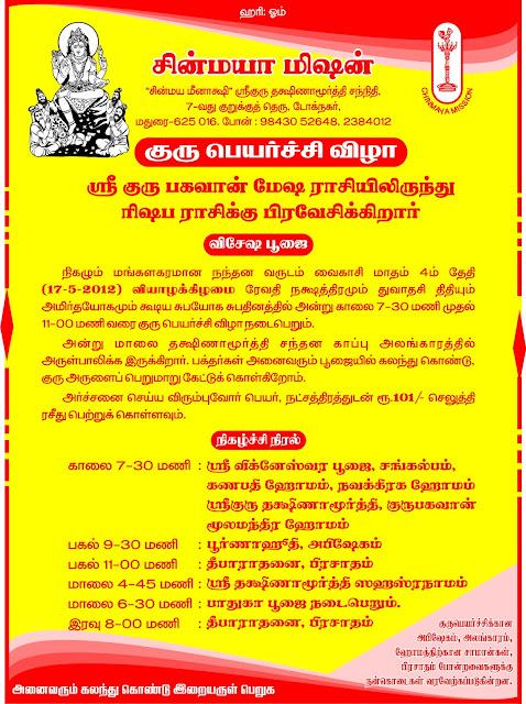 Guru Peyarchi Special Poojas