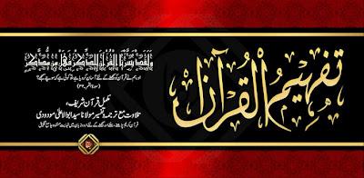 quran urdu pdf free download