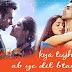 Kya Tujhe Ab Ye Dil Bataye Lyrics - Sanam Re | Falak Shabbir