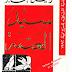 تحميل رواية سيد العتمة pdf - ربيع جابر